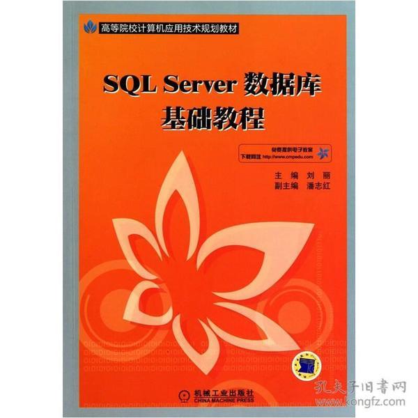 正版】SQL Server数据库基础教程