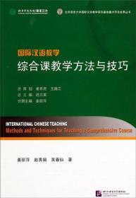 国际汉语教学:综合课教学方法与技巧