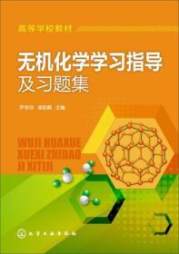 高等学校教材:无机化学学习指导及习题集