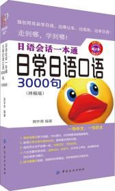 日常日语口语3000句