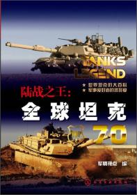 陆战之王:全球坦克70