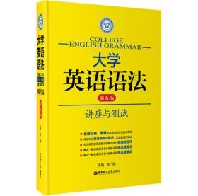 徐广联英语·大学英语语法:讲座与测试 徐广联 编  9787562836810