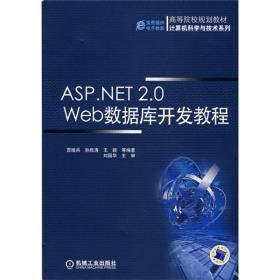 ASP.NET2.0 Web数据库开发教程/高等院校规划教材·计算机科学与技术系列