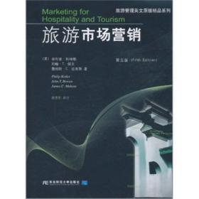 旅游市场营销(第5版)