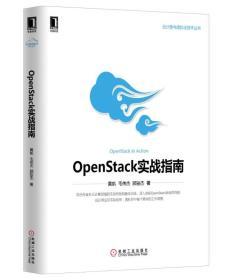 云计算与虚拟化技术丛书:OpenStack实战指南