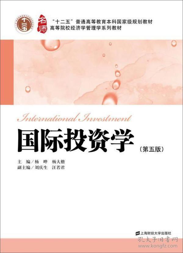 国际投资学(第五版)