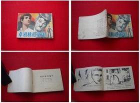 《卓别林的童年》,广西1982.7一版一印20万册,8544号,连环画