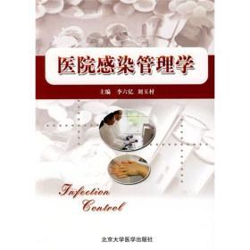 【二手包邮】医院感染管理学 李六亿 刘玉村 邓敏 北京大学医学出