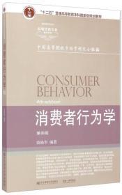 消费者行为学(第四版)