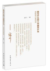 我为什么加入中国共产党:南航徐川答问录