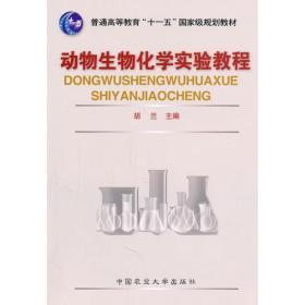 动物生物化学实验教程