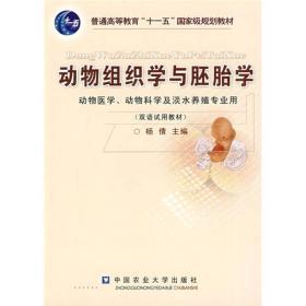 【二手包邮】动物组织学与胚胎学 杨倩 中国农业大学出版社