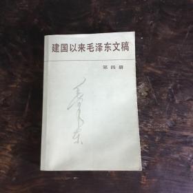 建国以来毛泽东文稿(第四册)90年1版1印
