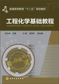 工程化学基础教程(本科教材)