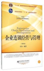 企业连锁经营与管理(第4版)
