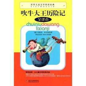 世界儿童文学传世经典-吹牛大王历险记
