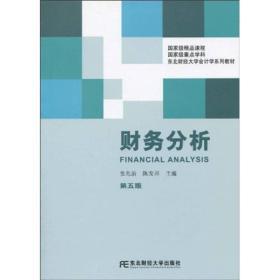 财务分析(第5版)
