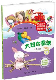 幼儿文学阅读启蒙名家绘本:大班的童话(上 注音美绘)