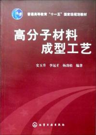 """高分子材料成型工艺/普通高等教育""""十一五""""国家级规划教材"""