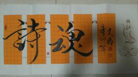 名人字画 书画家史腾先生的墨宝:诗魂