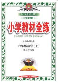 小学教材全练:六年级数学上(北师大版 2014秋)