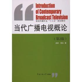 当代广播电视概论(第2版)