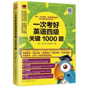 一次考好英语四级关键1000题