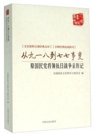从九一八到七七事变:原国民党将领抗日战争亲历记