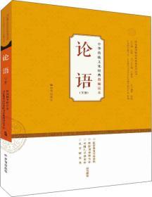 中华传统文化经典教师读本:论语(下)