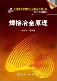 特价! 焊接冶金原理李亚江9787122227584化学工业出版社