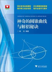 浙大优学:神奇的圆锥曲线与解题秘诀