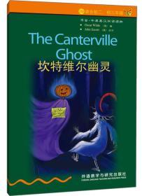 坎特维尔幽灵