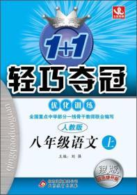 2015秋 1+1轻巧夺冠优化训练:八年级语文上(人教版 银版 双色提升版)