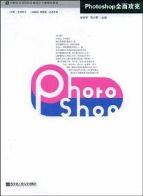 Photoshop全面攻克 帅茨平 哈尔滨工程大学 9787811331561