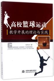 高校篮球运动教学开展的理论与实践