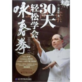 【正版】30天轻松学会咏春拳 梁旭辉著