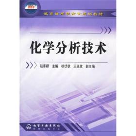 教育部高职高专规划教材:化学分析技术