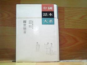 中国话本大系-----醒世恒言