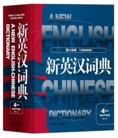 新英汉词典(第4版·修订本)