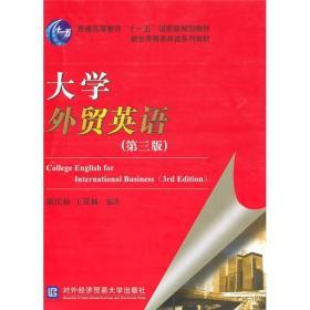 """普通高等教育""""十一五""""国家级规划教材·新世界商务英语系列教材:大学外贸英语(第3版)"""
