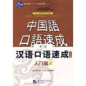 """普通高等教育""""十一五""""国家级规划教材·中国语口语速成:汉语口语速成(入门篇)(上下两册)(日文注释)"""