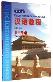 俄文版·汉语教程(第3册)(上)