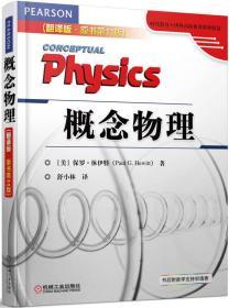 概念物理(翻译版 原书第11版)