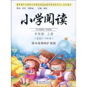 小学阅读(中年级、上册):课本延伸和扩展版(适用3-4年级)