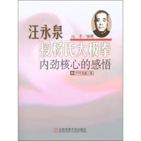 汪永泉授杨氏太极拳——内劲核心的感悟