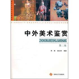 现代艺术设计基础教程:中外美术鉴赏(第2版)