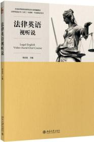 法律英语视听说教程
