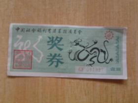 中国社会福利有奖募捐委员会奖券(1988年)J 3-10-4