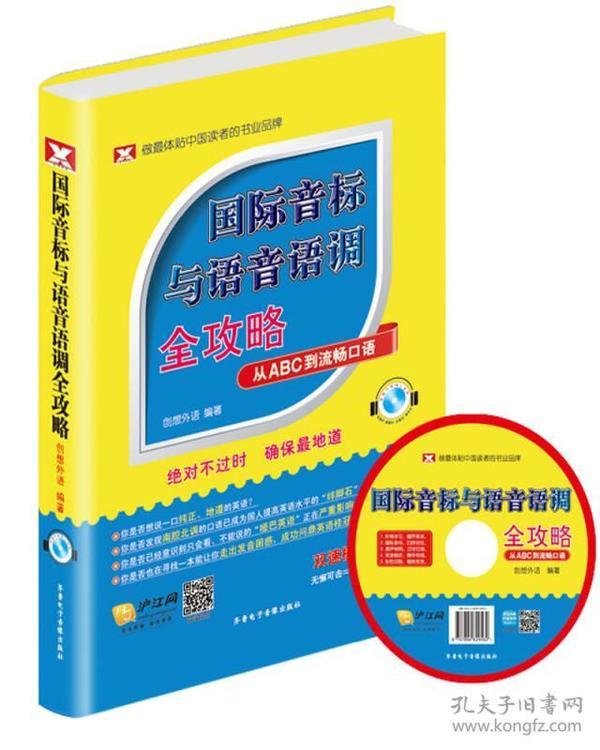 国际音标与语音语调全攻略——从ABC到流畅口语+彩色印刷+双速模版(1手册+600分钟美语录音MP3)