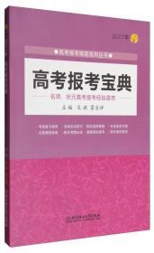 2017年高考报考指南系列丛书:高考报考宝典